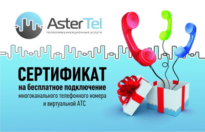 aster_tel_8654_front